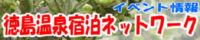徳島温泉宿泊ネットワークへリンク